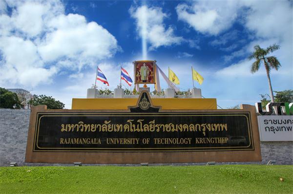 曼谷皇家理工大学,泰国大学,海内外教育