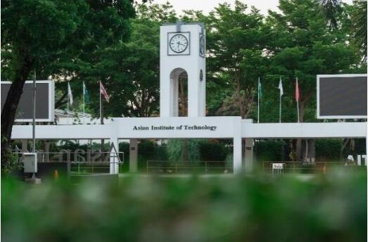 泰国亚洲理工学院(Asian Institute of Technology)