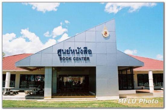 泰国皇太后大学(Mae Fah Luang University)