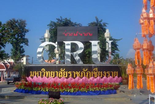 泰国清莱皇家大学(Chiang Rai Rajabhat University)