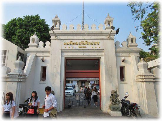 泰国艺术大学(Silpakorn University)