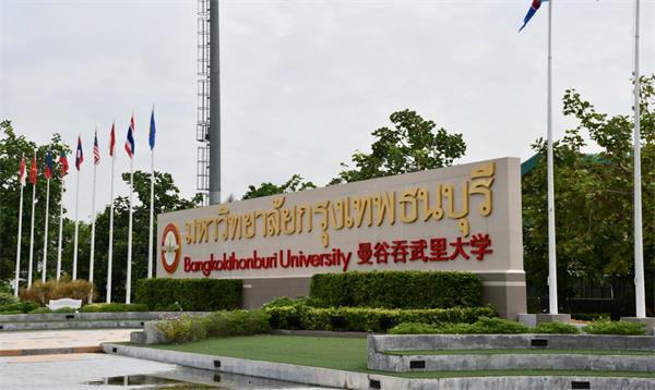 曼谷吞武里大学(Bangkok Thonburi University)