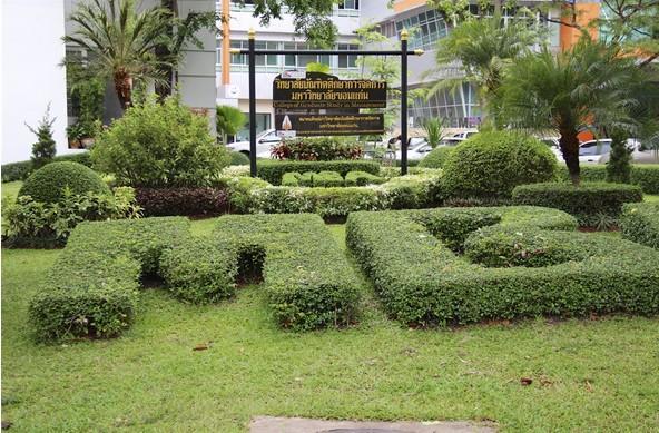 泰国孔敬大学(Khon Kaen University)