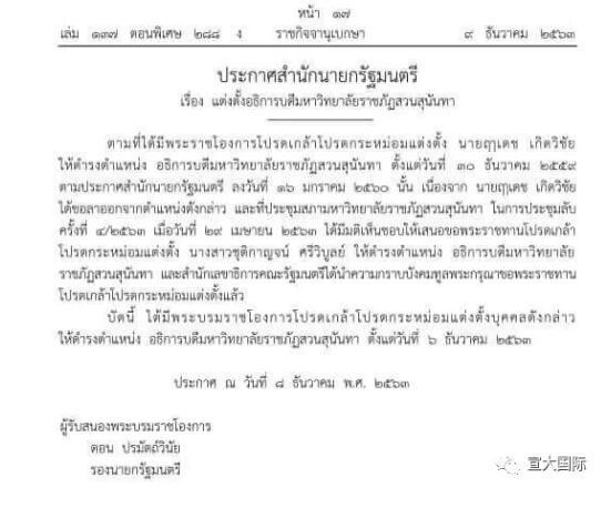 泰国国王正式任命宣素那他皇家大学校长!